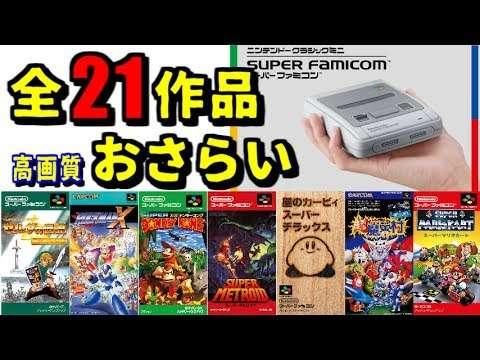 ニンテンドークラシックミニ スーパーファミコン 全収録タイトル まとめ[60fps] - YouTube
