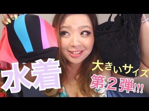 09.【大きいサイズ】第2弾 !!! 水着を紹介します!!! - YouTube