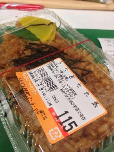 絶滅危惧種のウナギ、本当に食べていいの?「安いものは密漁された可能性が高く、食べないでほしい」と保護団体呼びかけ