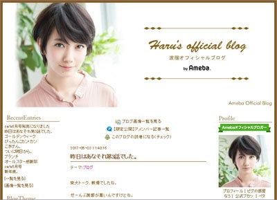 『あなそれ』大ヒットも……ブログが物議の女優・波瑠、その現場評は「信頼されている」「すごい頑張り屋」 - エキサイトニュース(1/3)