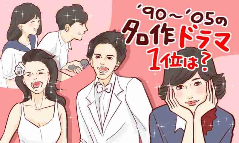 アラサー女子4千人が選んだ、懐かしの恋愛ドラマランキングBEST60!第1位は?(1990~2005) | 独女 [DOKUJO]