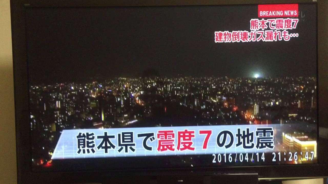 熊本震度7 地震発生時の地震光(発光現象) Kumamoto earthquake (Especially for foreigners in Japan) - YouTube
