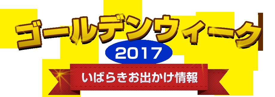 オススメ!旬のいばらき特集 | 観光いばらき(茨城県の観光情報ポータルサイト)