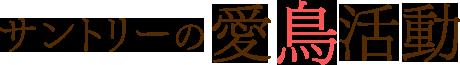 日本の鳥百科 サントリーの愛鳥活動
