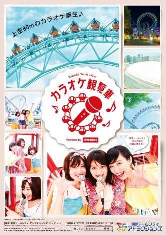 東京ドームシティに「カラオケ観覧車」新登場 常設では世界初