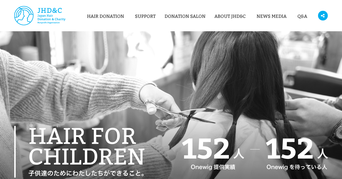 Japan Hair Donation & Charity(ジャーダック)|ヘアドネーションを通じた社会貢献活動