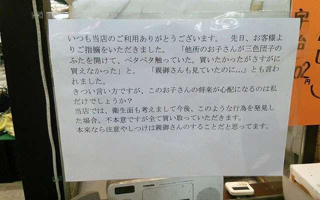 商品をペタペタと触る子供 たい焼き店が出した苦渋の『貼り紙』に拍手!