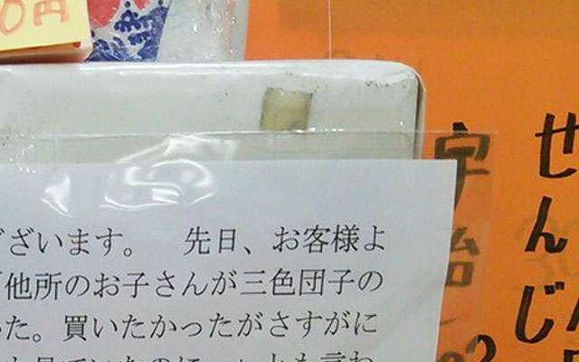商品をペタペタと触る子供 たい焼き店が出した苦渋の『貼り紙』に拍手!  –  grape [グレイプ]