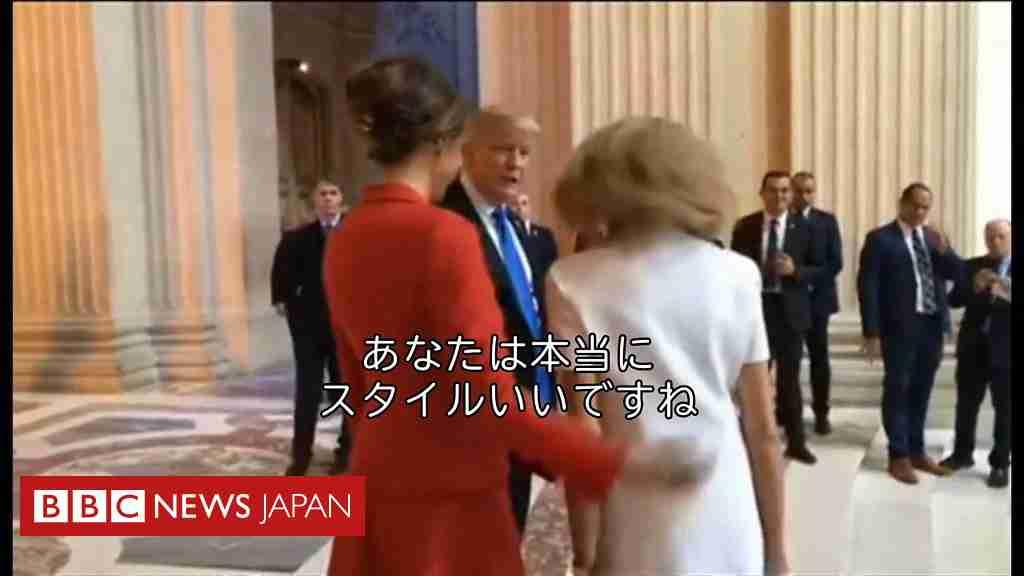 「あなたは本当にスタイルがいい」 トランプ氏、仏大統領夫人に - BBCニュース