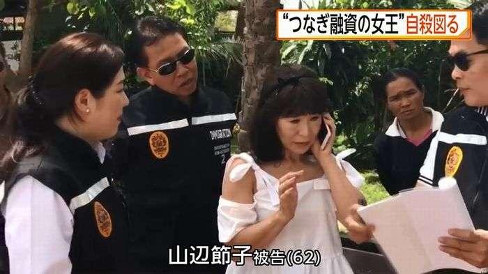 「つなぎ融資の女王」山辺節子被告が留置場で自殺図る…