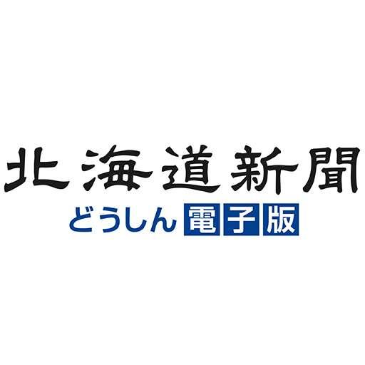 動画詳細:どうしん電子版(北海道新聞)