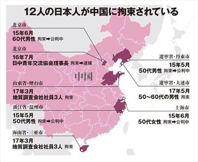 日本人12人が中国で拘束…世界各国の中でも最多