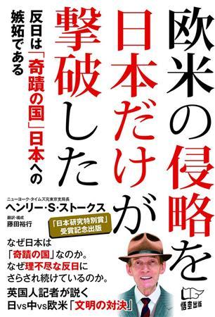 英国人記者が指摘 中韓の反日は「日本への嫉妬である」 - ライブドアニュース