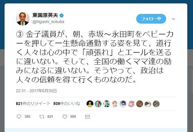全文表示 | 「ベビーカー押せば、母親の励みに」 東国原氏のツイートが「わかってない!」と炎上 : J-CASTニュース