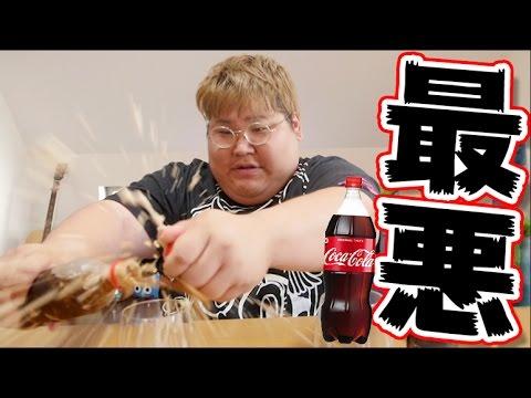 【実験】 コーラが一瞬でシャーベットになる方法をやったらマジ大惨事になった… - YouTube