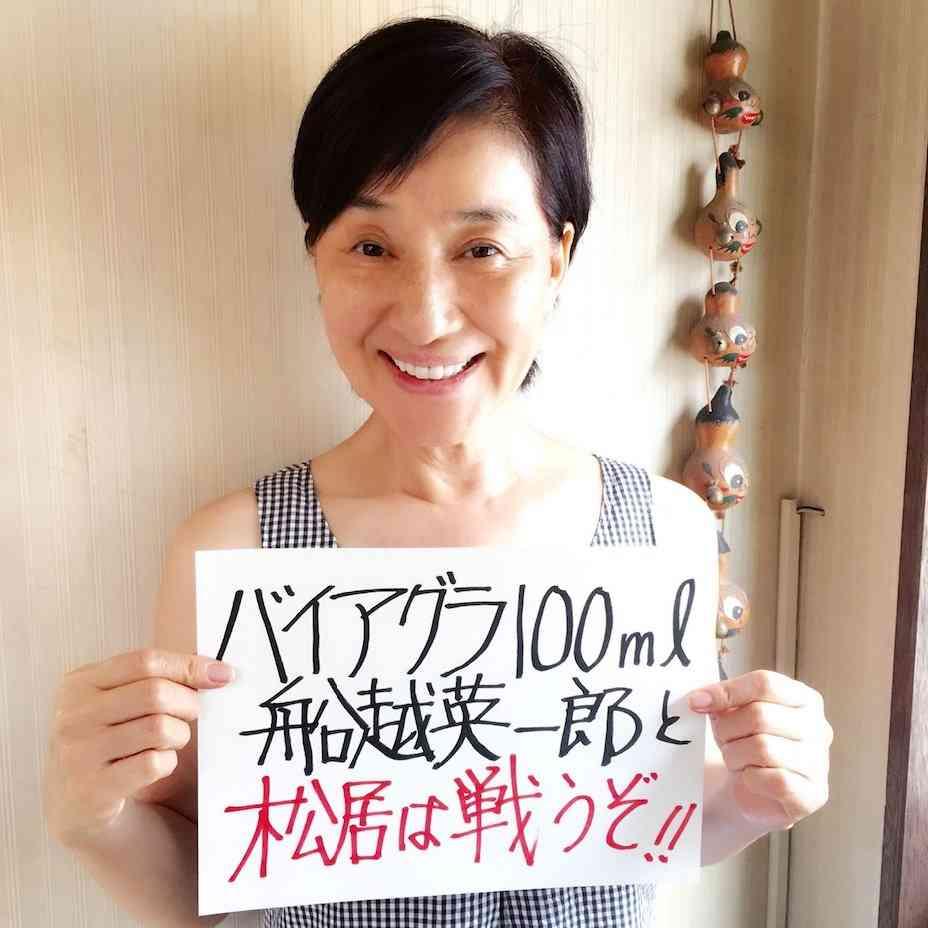 松嶋尚美、船越英一郎への「謝って楽になればいいのに」発言に非難轟々