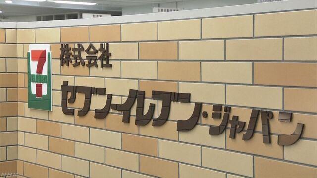 セブンーイレブン・ジャパン 下請けいじめで勧告 | NHKニュース