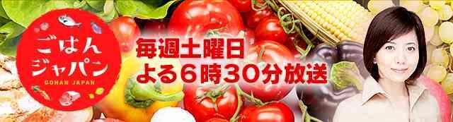 ごはんジャパン|テレビ朝日