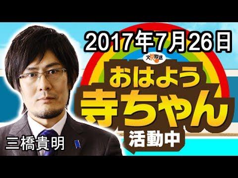 【三橋貴明】 おはよう寺ちゃん 活動中 2017年7月26日 - YouTube