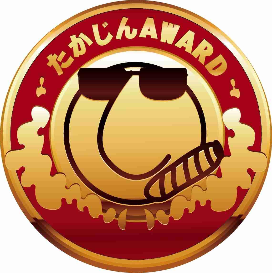 第一回 大阪泉州夏祭り2017 Supported by たかじんAWARD 記者発表会のご案内|大阪泉州夏祭り実行委員会のプレスリリース