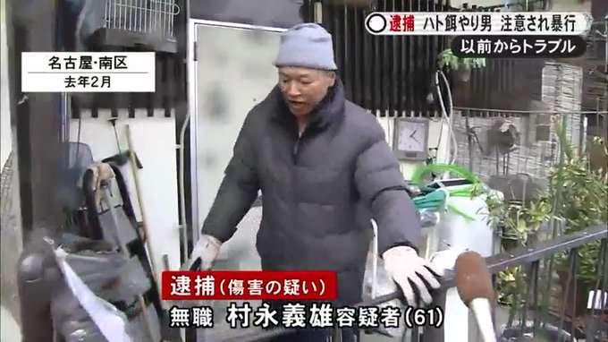 「ハトの餌やり男」傷害容疑で逮捕 公園で男性から注意され立腹 名古屋・南区