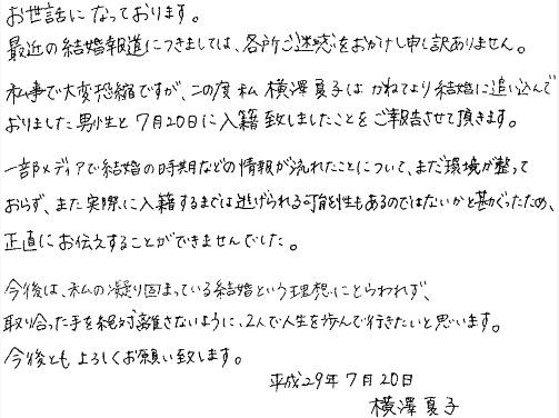 横澤夏子が誕生日婚!「結婚に追い込んでおりました男性と…」爆笑FAX報告