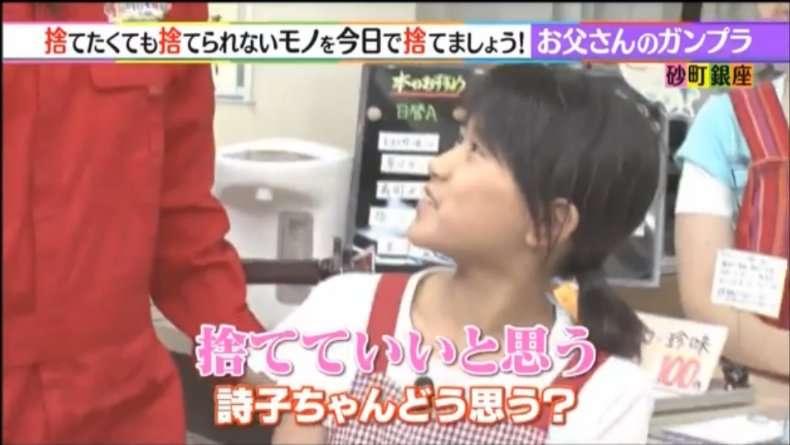 テレビ東京「今日で捨てましょう!」を非難する投稿が拡散「酷い番組」