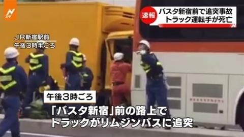 バスタ新宿前で追突事故、トラック運転手が死亡(TBS系(JNN)) - Yahoo!ニュース