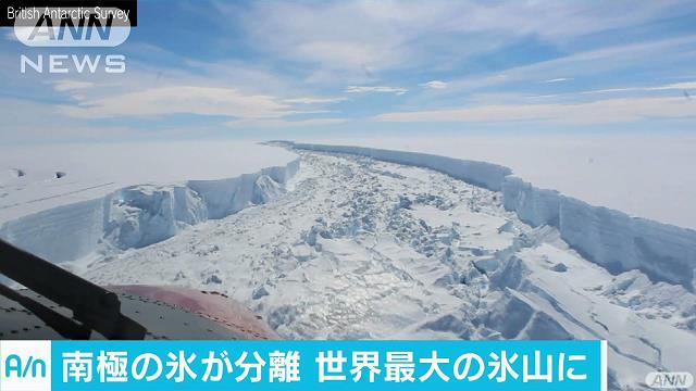 南極の氷が分離し氷山に 三重や茨城とほぼ同じ面積