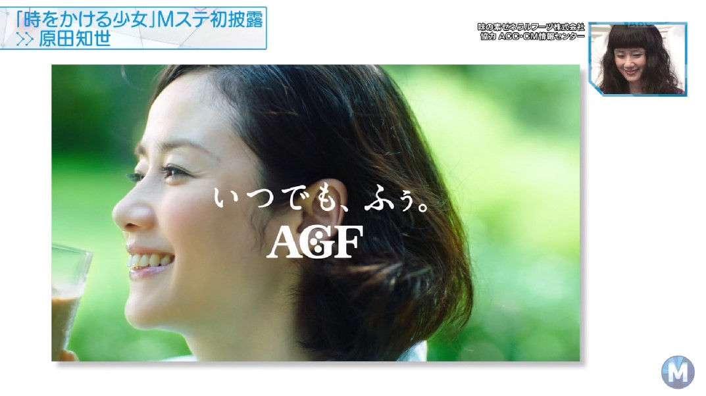Mステ出演の原田知世、「49歳に見えない」と話題に!
