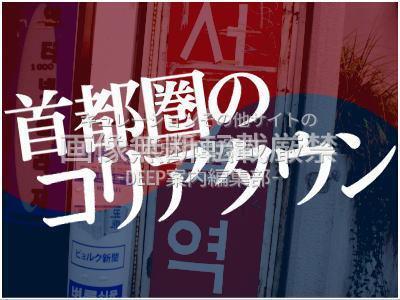 首都圏のコリアタウン一覧 - 東京DEEP案内
