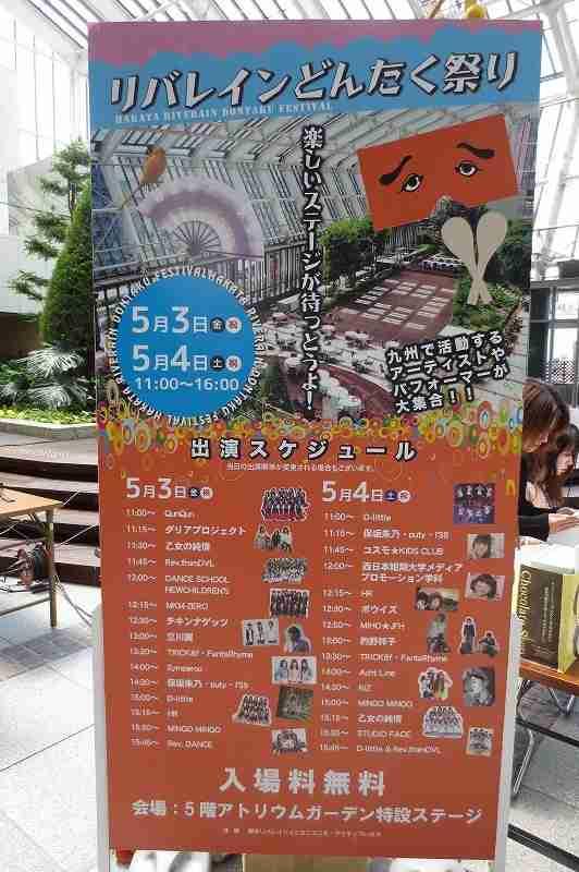 2013年5月3日(金) Rev.from DVL 博多リバレイン(午前)&天神中央公園|宇宙海賊キャプテン博多ロック