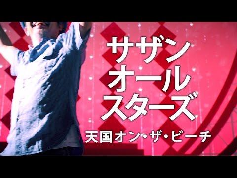 サザンオールスターズ「天国オン・ザ・ビーチ」MUSIC VIDEO - YouTube