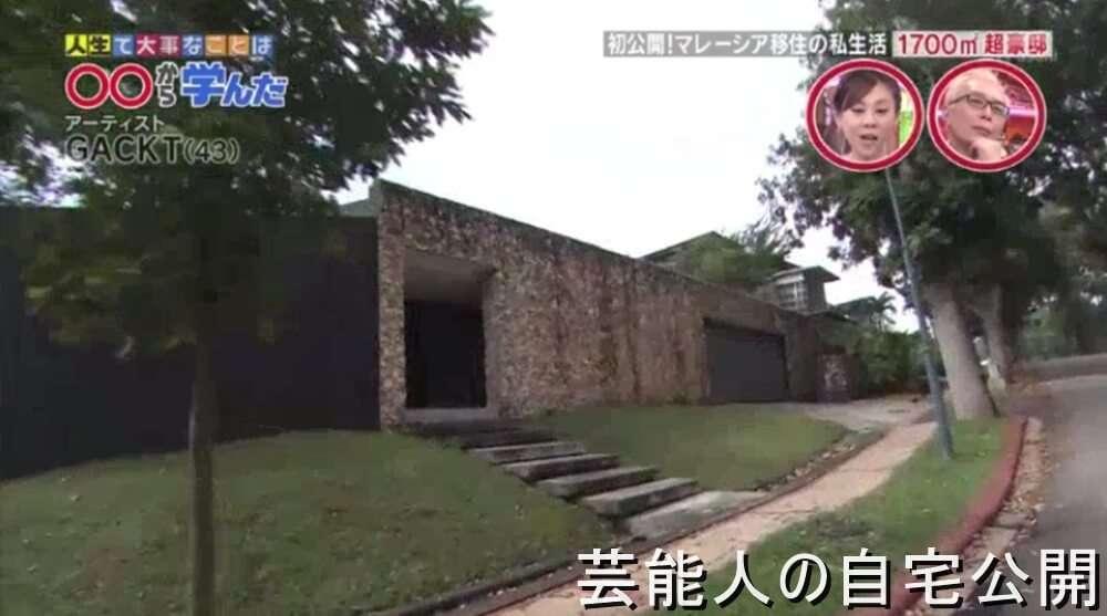 【芸能人の自宅】GACKTさんのマレーシアの超豪邸自宅【画像あり】
