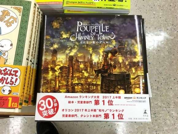 キンコン西野亮廣 絵本帯文でまさかの間違え そのまま書店に「もはや回収不能」