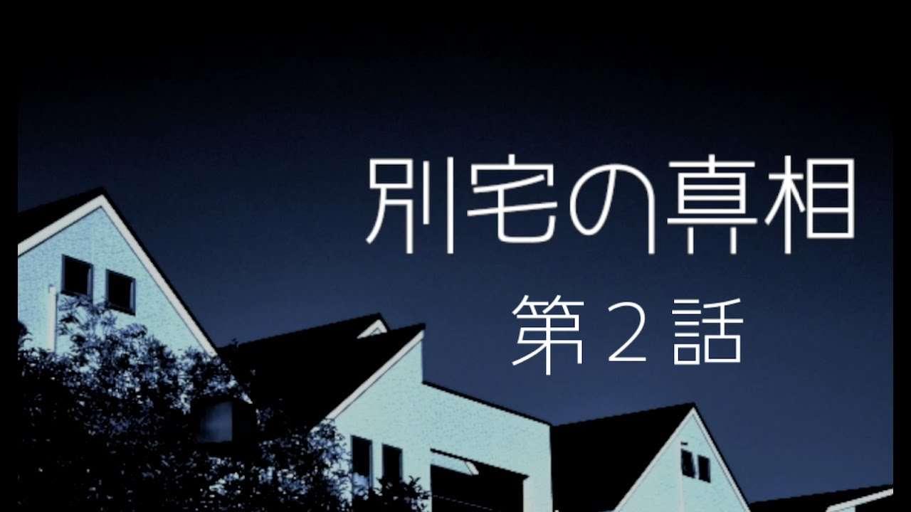 【 第9弾 】別宅の真相 第2話 - YouTube
