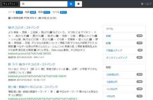 まとめサイトや知恵袋が引っかからない検索サイト「Nyafoo!」登場 開発者自身にとって使える検索を目指した結果