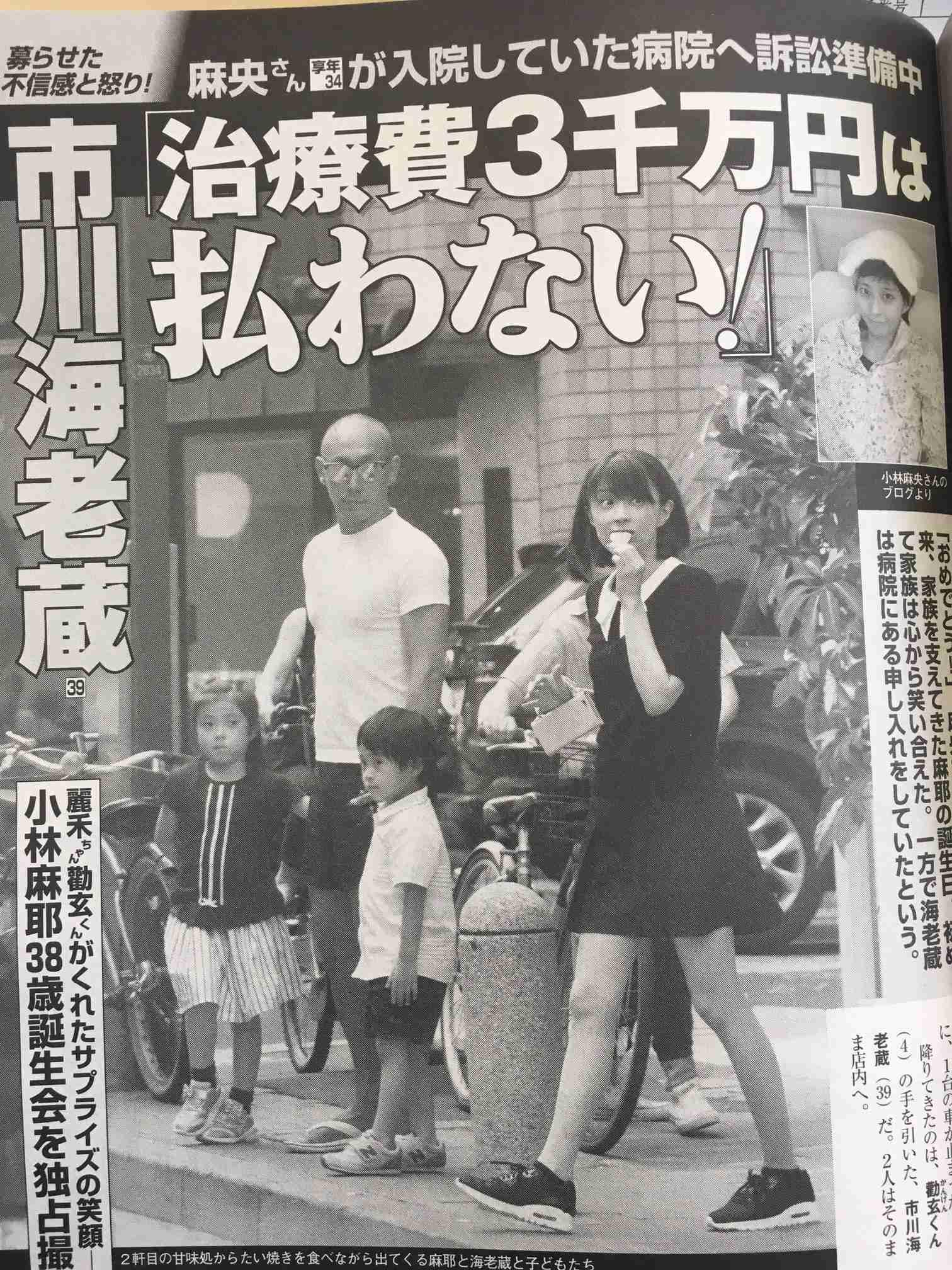 """市川海老蔵 """"入院費3000万円未払い""""の記事に「笑うしかない」"""