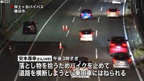 高速道で落とし物拾おうと…男性ひかれ死亡