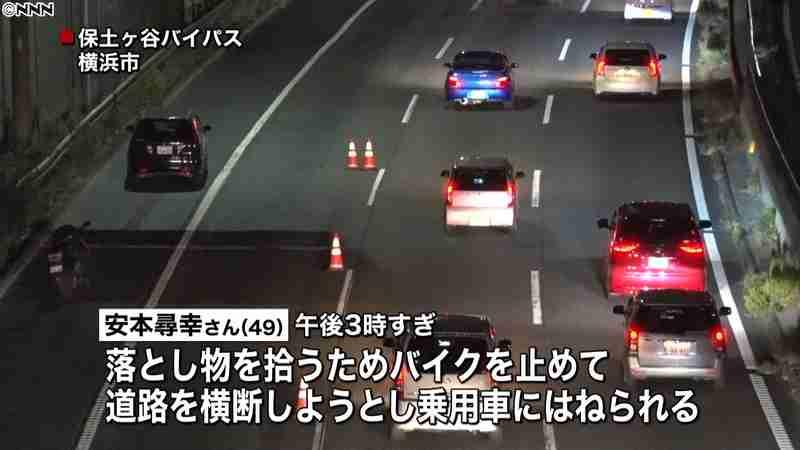 高速道で落とし物拾おうと…男性ひかれ死亡|日テレNEWS24