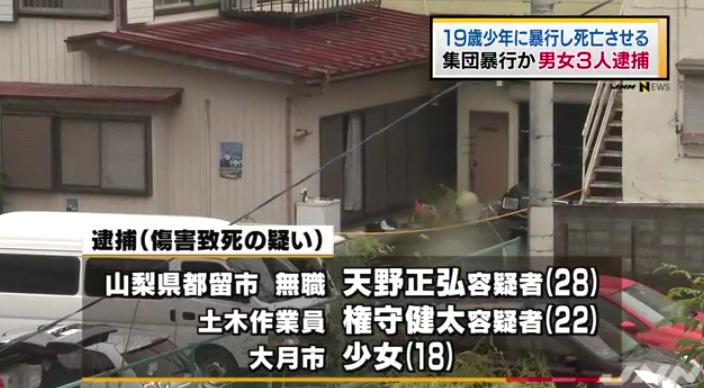19歳少年を暴行し死亡させた容疑、男女3人逮捕