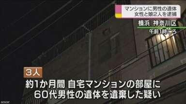 夫の遺体遺棄か 妻と娘2人逮捕|NHK 神奈川県のニュース