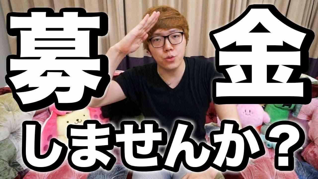 ヒカキンと一緒に九州北部豪雨の募金しませんか?【拡散希望】 - YouTube