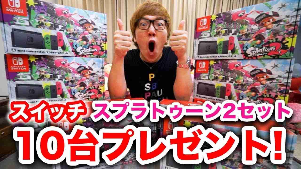 【プレゼント企画】ニンテンドースイッチ スプラトゥーン2セット10台10名様にプレゼント! - YouTube