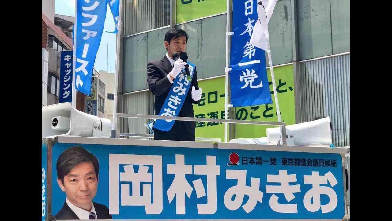 【KSM】日本第一党 岡村幹雄 東京都議選 グランド・フィナーレ 2017/7/1 - YouTube