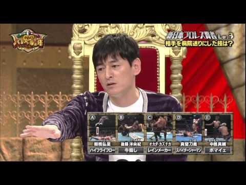 (プロレス) 新日本プロレス賢者 - YouTube