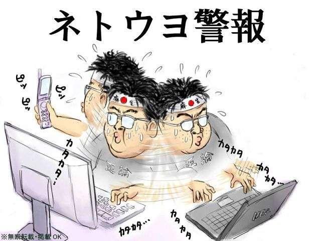 ネトウヨが自民党工作員だった事実が判明!バイトの大量動員でネット対策 - NAVER まとめ