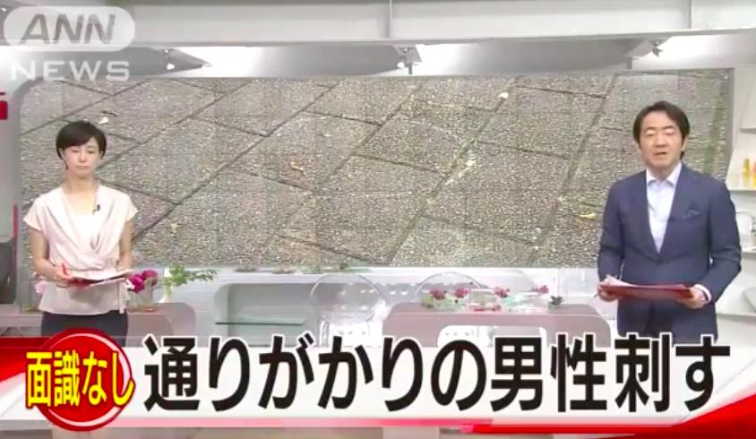 武永秋紀容疑者の詳細情報!Facebookも特定され顔画像も流出…広島市中区の路上で通り掛かりの男性を刺したその動機とは? | ENDIA[エンディア]
