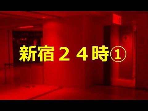 【新宿24時①】営業妨害? 警察呼ぶ? - YouTube
