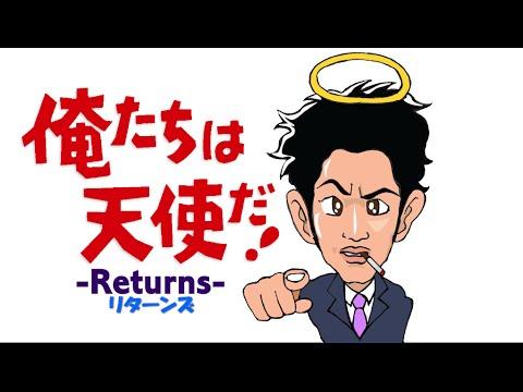 『俺たちは天使だ!リターンズ』 昭和の名作ドラマが2016年に蘇ったら!?私が思うキャストでOP作ってみましたァ~♬ - YouTube